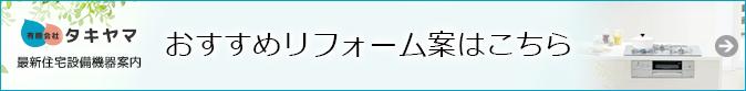 タキヤマ最新機種案内・おすすめリフォーム案はこちら